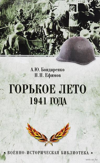 Горькое лето 1941 года — фото, картинка