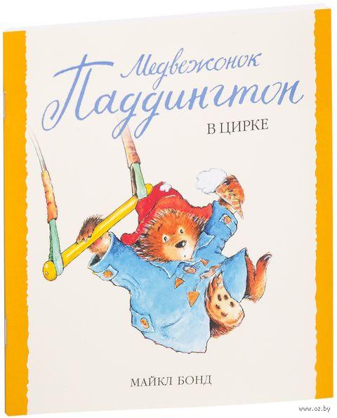 Медвежонок Паддингтон в цирке — фото, картинка