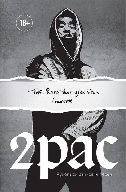 2pac. The rose that grew from concrete. Рукописи стихов и песен — фото, картинка