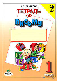 Тетрадь по письму № 2. 1 класс. Нелли Агаркова