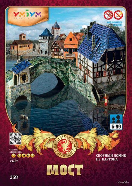 """Игровой набор из картона """"Мост"""" — фото, картинка"""
