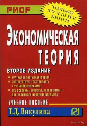Экономическая теория. Т. Викулина