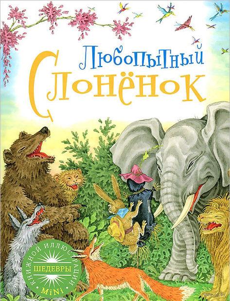 Любопытный слоненок