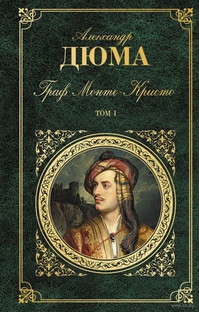 Граф Монте-Кристо. Том 1 (в 2 томах). Александр Дюма (отец)