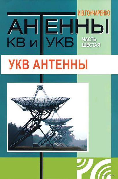 Антенны КВ и УКВ. Часть 6. Простые КВ антенны (В 6 частях) — фото, картинка