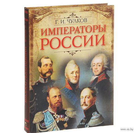 Императоры России. Георгий Чулков