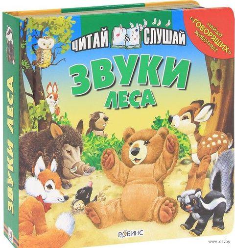 Звуки леса. Книжка-игрушка — фото, картинка