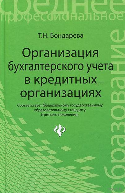 Организация бухгалтерского учета в кредитных организациях. Татьяна Бондарева