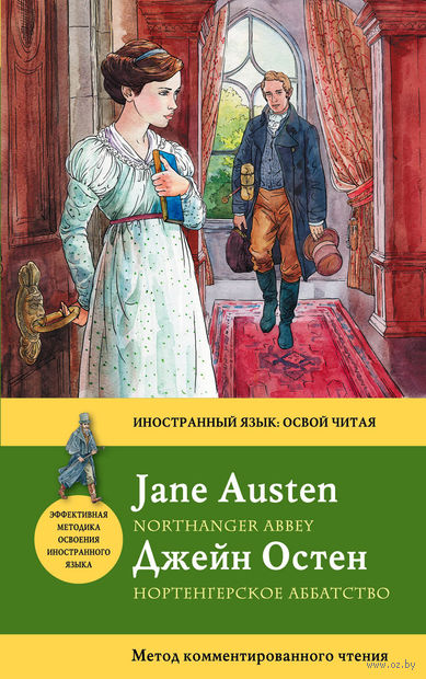 Northanger Abbey. Джейн Остин