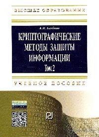 Криптографические методы защиты информации. Том 2. А. Бабаш