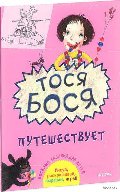 Тося-Бося путешествует. Лина Жутауте
