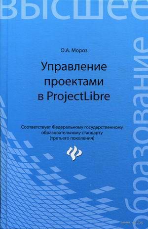 Управление проектами в ProjectLibre. О. Мороз