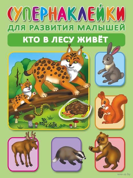 Кто в лесу живет (+ наклейки). Ольга Новиковская