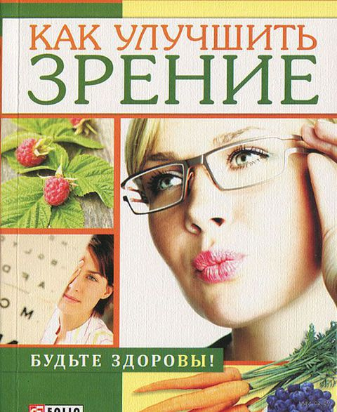 Как улучшить зрение. Владимир Онищенко