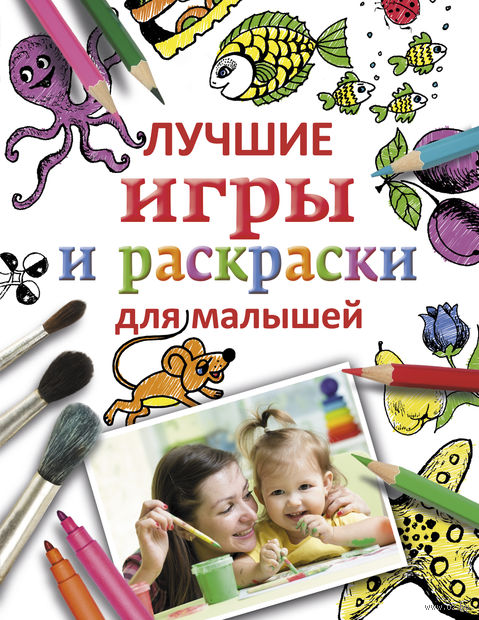 Лучшие игры и раскраски для малышей — фото, картинка