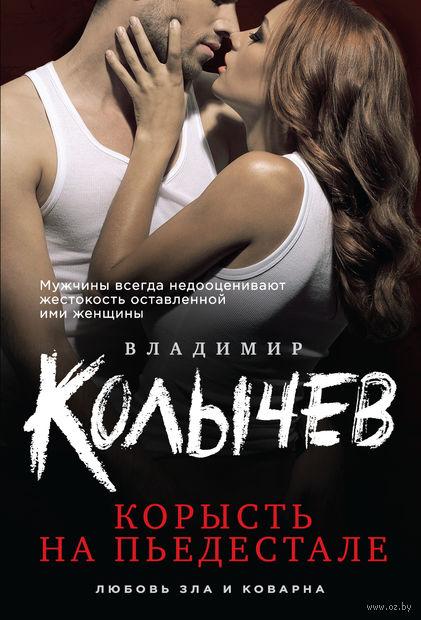Корысть на пьедестале (м). Владимир Колычев