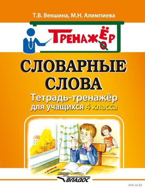 Словарные слова. Тетрадь-тренажёр для учащихся 4 класса. Мария Алимпиева, Татьяна Векшина