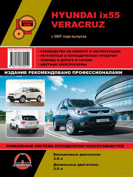 Hyundai ix55 / Hyundai Veracruz с 2007 г. Руководство по ремонту и эксплуатации — фото, картинка