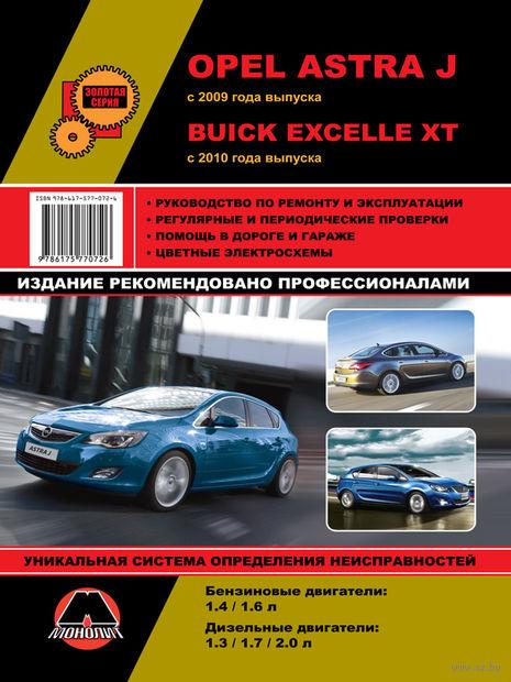 Opel Astra J / Buick Excelle XT с 2009 г. Руководство по ремонту и эксплуатации — фото, картинка