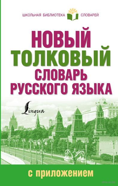 Новый толковый словарь русского языка с приложением — фото, картинка