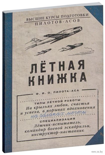 """Блокнот """"Летная книжка"""""""