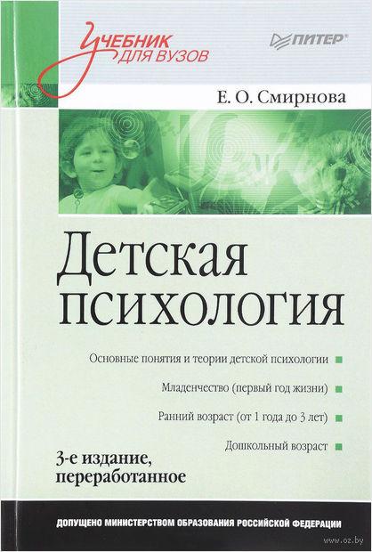 Детская психология. Е. Смирнова