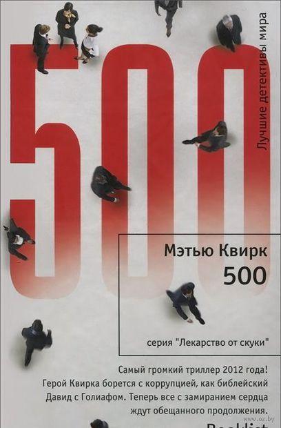 500 — фото, картинка