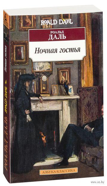 Ночная гостья (м) — фото, картинка