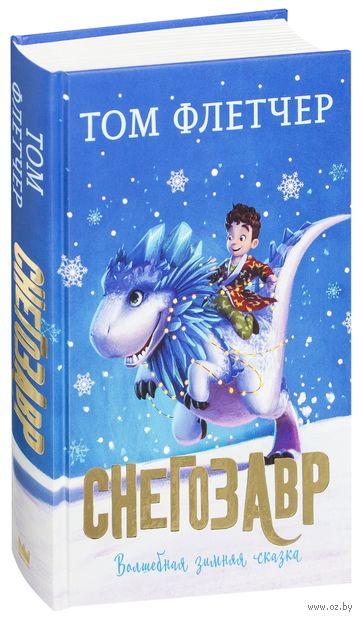 Снегозавр — фото, картинка