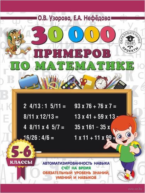 30000 примеров по математике. 5-6 классы — фото, картинка