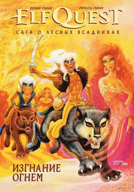 ElfQuest: Сага о Лесных Всадниках. Книга 1. Изгнание огнем — фото, картинка