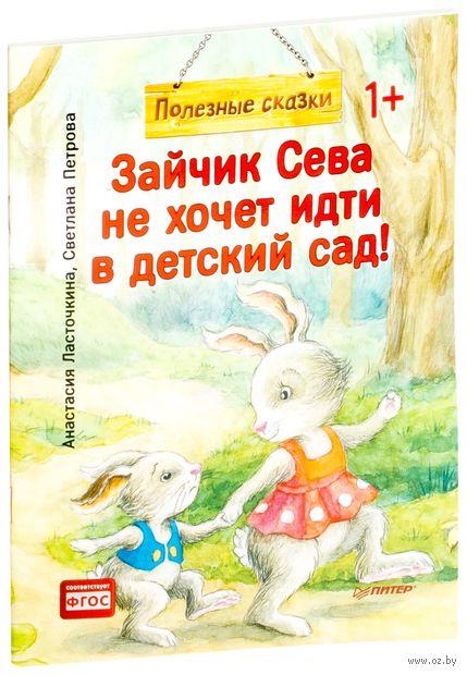 Зайчик Сева не хочет идти в детский сад! (м) — фото, картинка