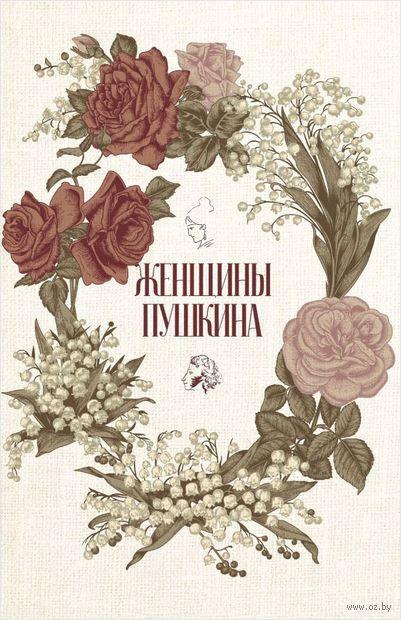 Женщины Пушкина (комплект из 3-х книг) — фото, картинка