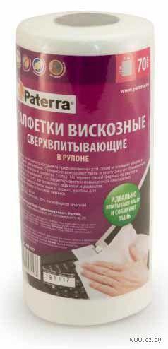 Набор салфеток для уборки (70 шт.; 22х23 cм) — фото, картинка