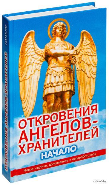 Откровения ангелов-хранителей. Начало. Ренат Гарифзянов, Любовь Панова