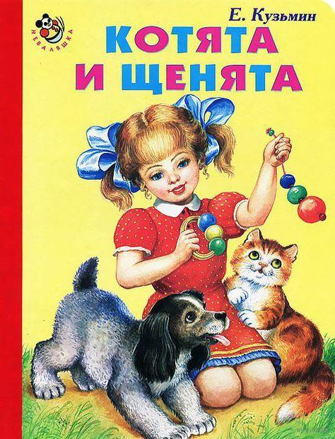 Котята и щенята. Евгений Кузьмин