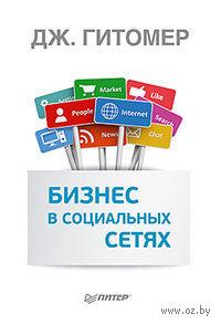 Бизнес в социальных сетях. Джеффри Гитомер