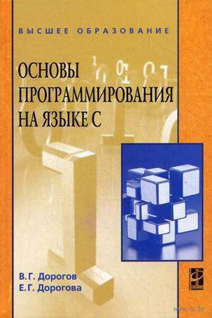 Основы программирования на языке С. Виктор Дорогов, Екатерина Дорогова