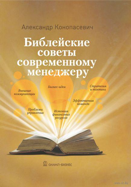 Библейские советы современному менеджеру — фото, картинка