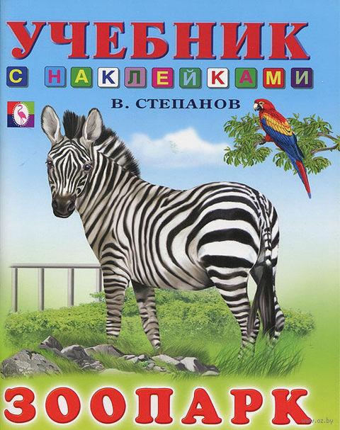 Зоопарк. В. Степанов