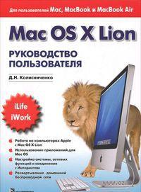 Mac OS X Lion. Руководство пользователя. Денис Колисниченко