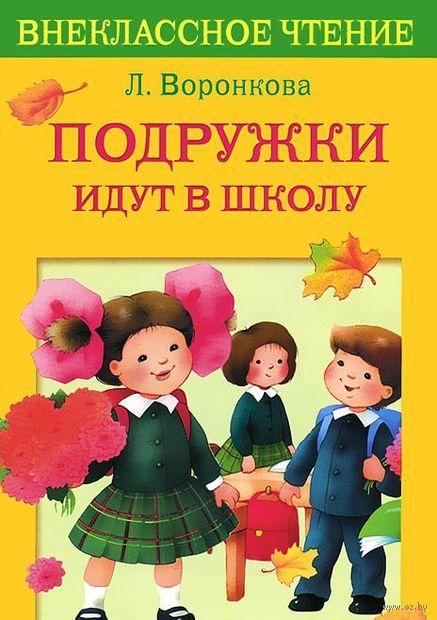 Подружки идут в школу. Любовь Воронкова