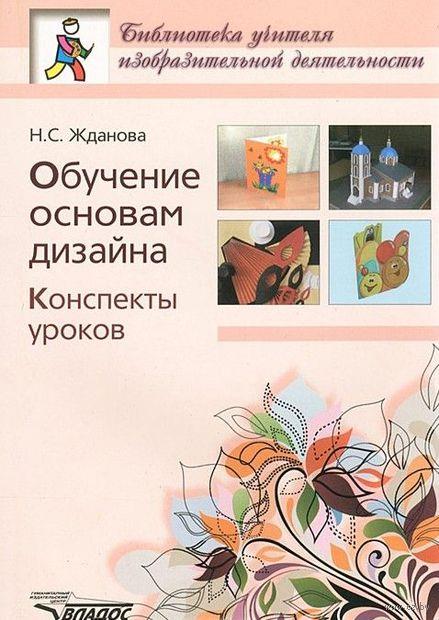 Обучение основам дизайна. Конспекты уроков. Н. Жданова