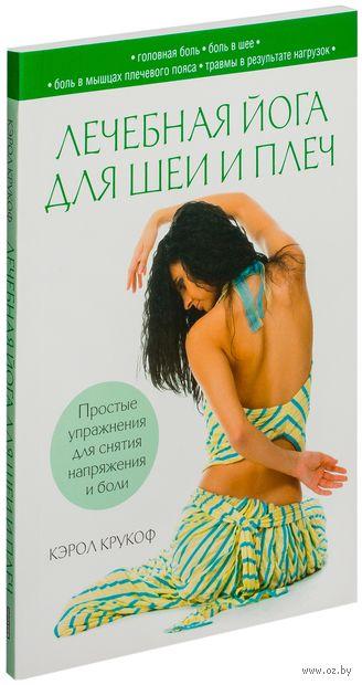 Лечебная йога для шеи и плеч. Кэрол Крукоф