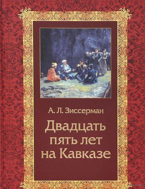 Двадцать пять лет на Кавказе (1842-1867). Арнольд Зиссерман