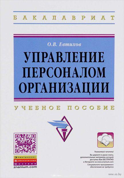 Управление персоналом организации. Олег Евтихов