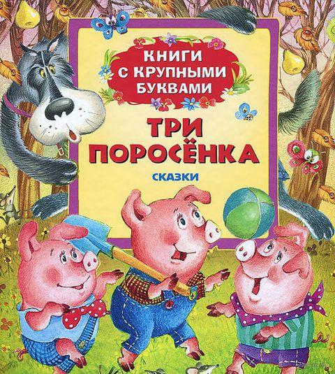Три поросенка. Сергей Михалков, Братья Гримм