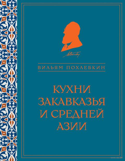 Кухни Закавказья и Средней Азии. Вильям Похлебкин