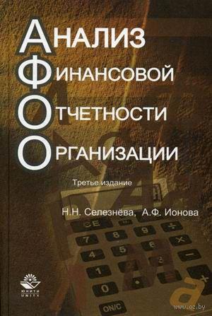 Анализ финансовой отчетности организации. Александра Ионова, Н. Селезнева