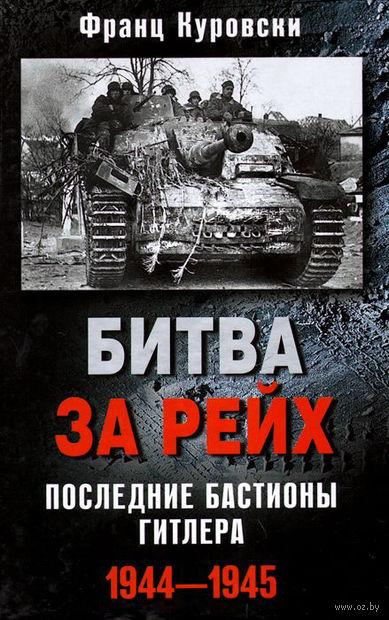 Битва за рейх. Последние бастионы Гитлера 1944-1945. Франц Куровски